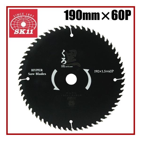 SK11電動丸ノコ用木工用チップソー黒190mm×60P刃切断機丸鋸丸のこ電気充電式