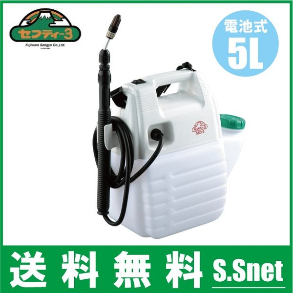 噴霧器 電池式 5L セフティ3 SSD-5 除草剤散布機 電動