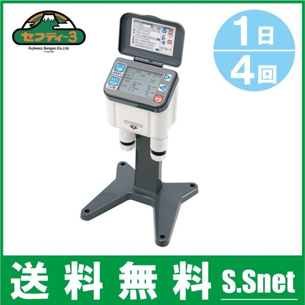 セフティ3 自動水やり器 自動水やり機 散水機 散水タイマー SAW-2