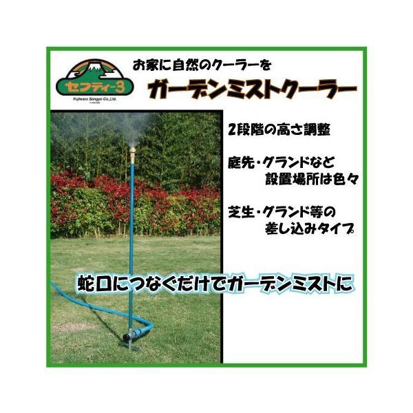 セフティ3 伸縮式 ガーデンミストクーラー SGMC-5 ミストシャワー 屋外 スプリンクラー 散水機 散水ホース 霧状