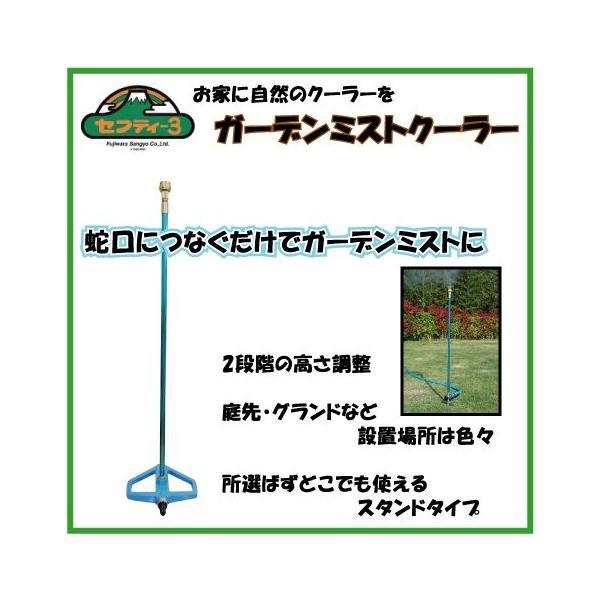 セフティ3 伸縮式 ガーデンミストクーラー SGMC-6 ミストシャワー 散水機 屋外 スプリンクラー 散水ホース 霧状