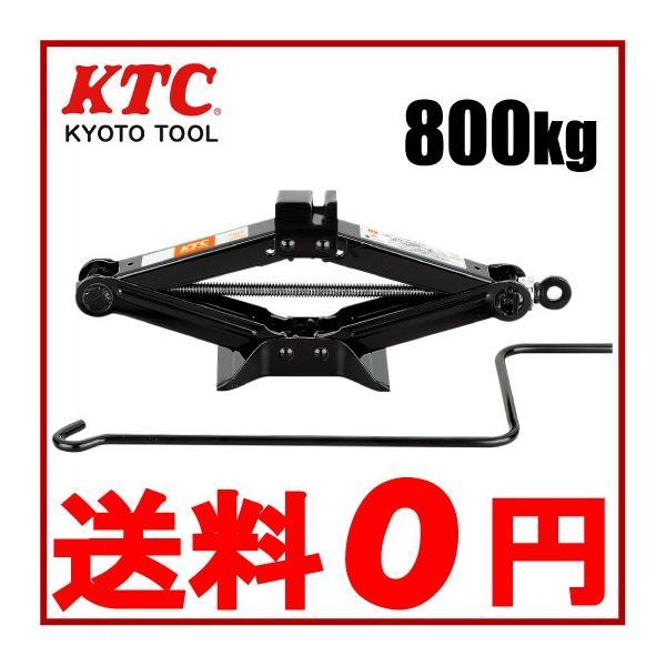 KTC パンタグラフジャッキ PJ-08 800kg 自動車 タイヤ交換 工具 ジャッキアップ