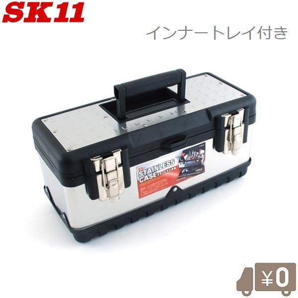 SK11 工具箱 ツールボックス F-SK001 ステンレス製 工具入れ ツールケース 工具ケース