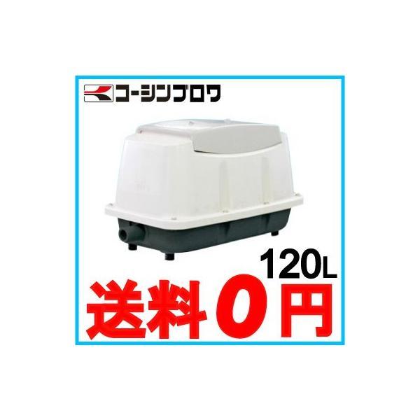 工進 浄化槽ブロアー  浄化槽エアーポンプ AK-120 浄化槽ポンプ エアポンプ  ブロワー