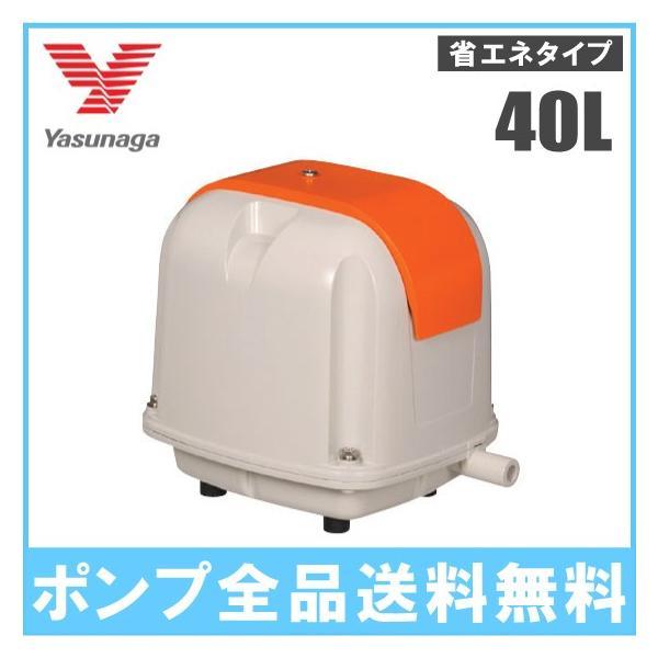 安永 浄化槽 ブロワー エアーポンプ AP-40P 40L/min 家庭用 浄化槽ブロアー 電動 浄化槽ポンプ