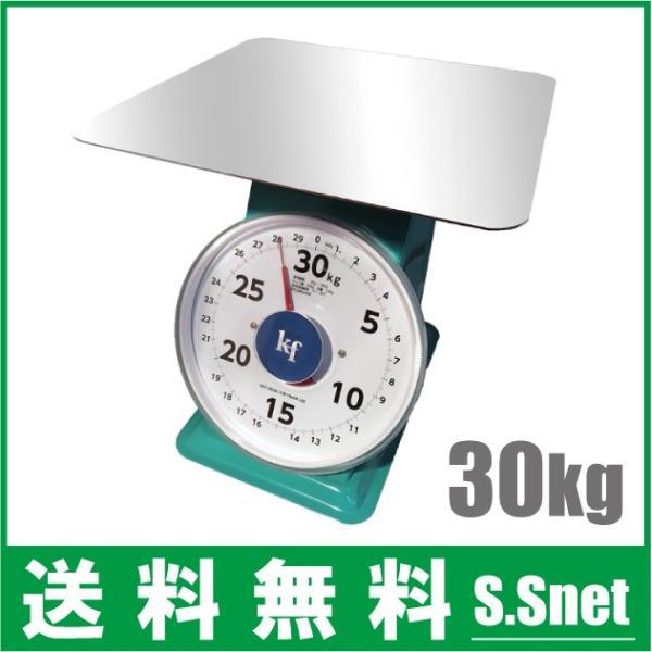 はかり 30kg用 秤 アナログ 上皿はかり 上皿秤 計り 測り 量り
