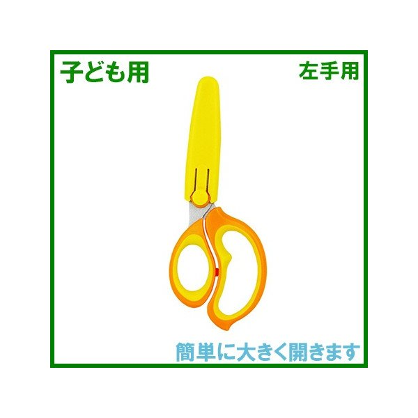 クツワ こども 子ども用 はさみ イエロー 左手用 左利き用 SS104L 工作 子ども 学校用ハサミ 黄色 かわいい