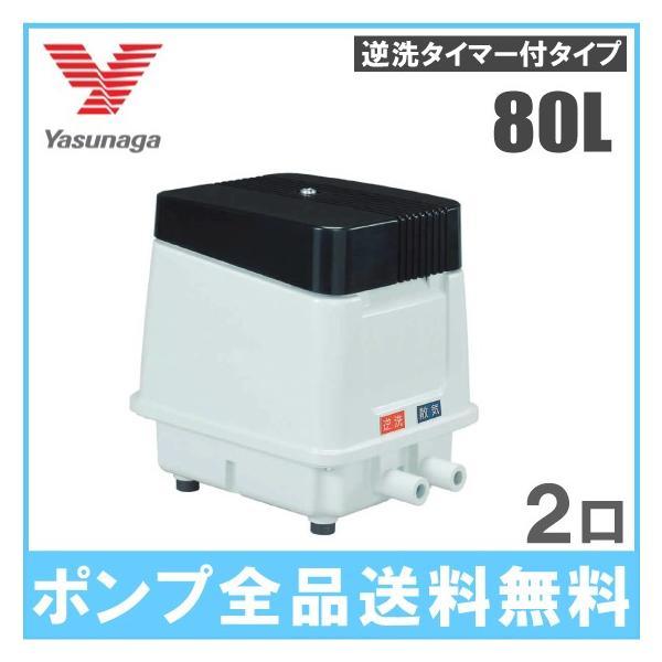 安永 浄化槽 ブロワー 2口 エアーポンプ EP-80E 家庭用 浄化槽ポンプ 浄化槽ブロアー エアポンプ