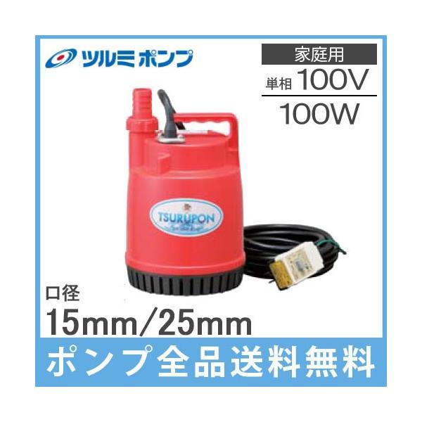 ツルミ 水中ポンプ 小型 100V FP-10S 排水ポンプ 家庭用 汚水 給水 電動