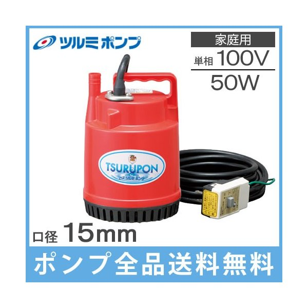 ツルミ 水中ポンプ 小型 FP-5S 100V 家庭用 汚水 排水ポンプ 水槽 給水 電動