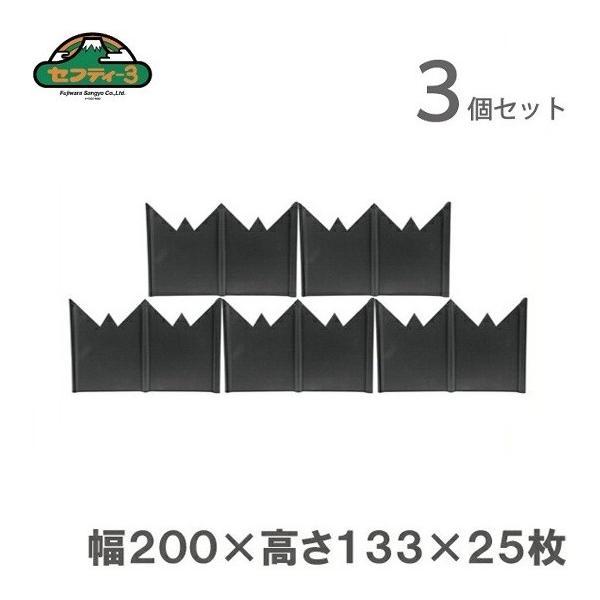 セフティ3 ガーデンエッジ 小/25枚×3箱セット 75枚 芝根止め 花壇 仕切り 土留め 芝生 エッジ 仕切り