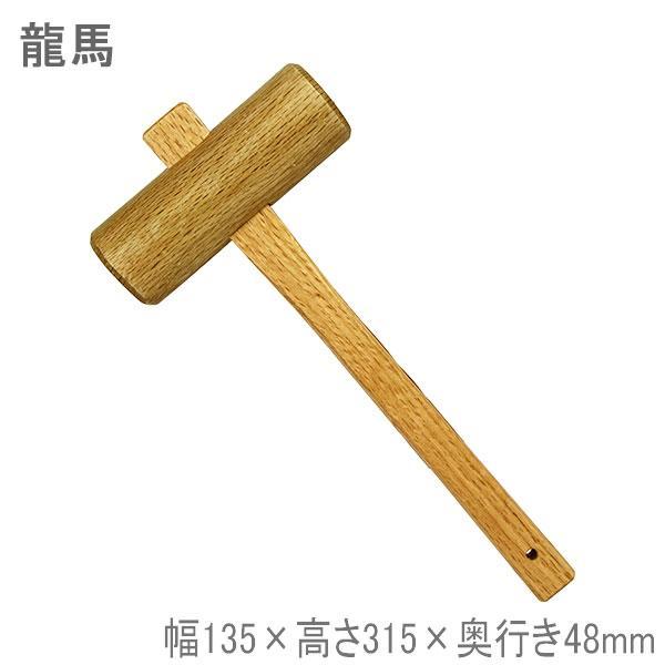 龍馬 木槌 48mm ハンマー 木製