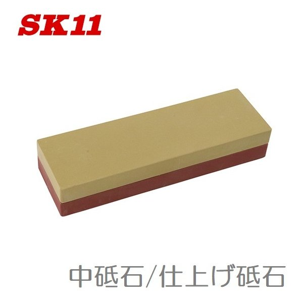SK11 一般刃物用砥石 中/仕上コンビ #1000/#3000 刃物研ぎ 包丁研ぎ器 家庭用砥石台 包丁研器 刃物研磨機