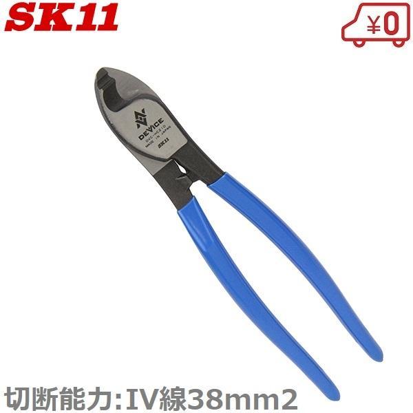 SK11ケーブルカッターDVC-HC210電工カッター電線切断ケーブル切断