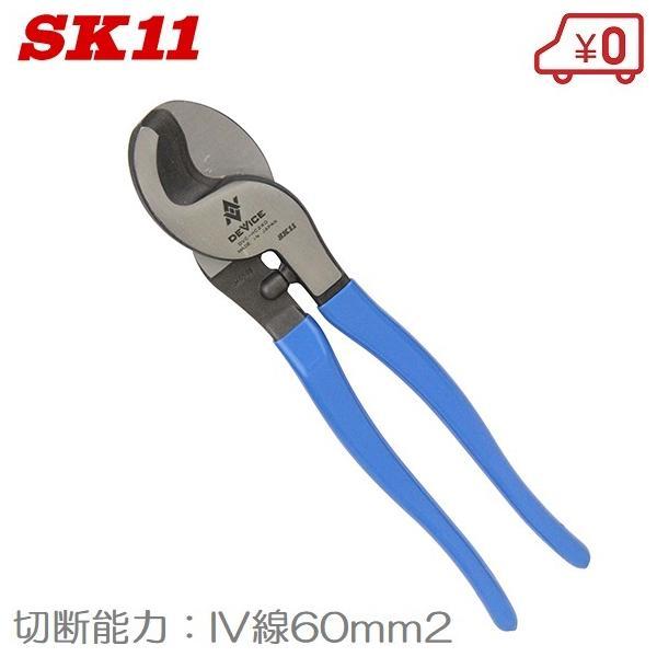 SK11ケーブルカッターDVC-HC240電工カッター電線切断ケーブル切断