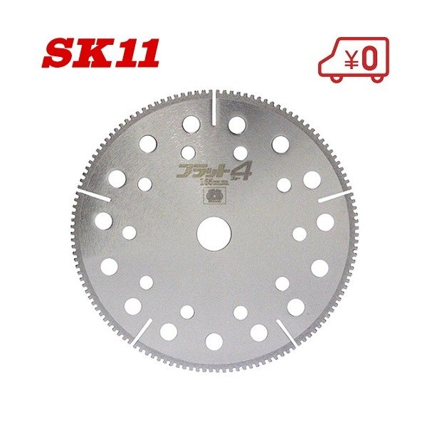 SK11丸ノコ刃断熱材用フラット4165mm丸ノコ替刃丸鋸丸のこチップソー充電式