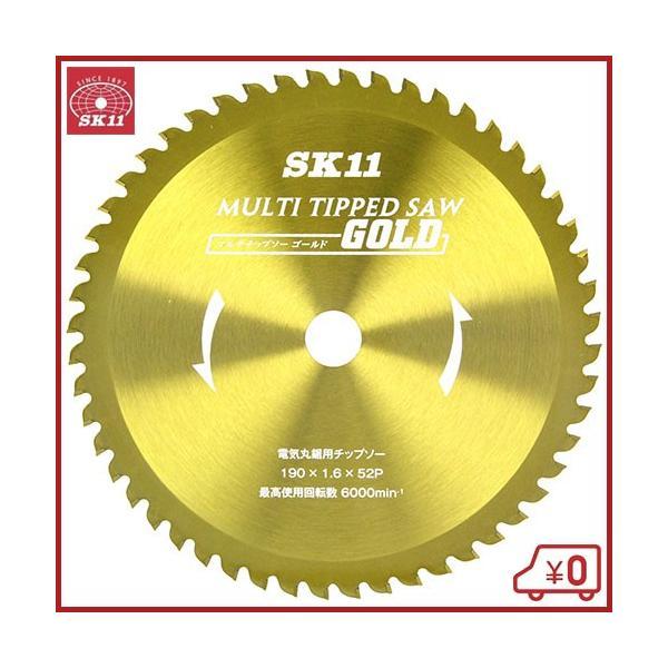 SK11木工用チップソーMULTIチップソー190X52P電動丸ノコ刃切断機丸鋸丸のこ