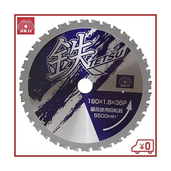 SK11鉄TETSU鉄切チップソー180X1.8X36P電動丸ノコ刃切断機丸鋸丸のこ