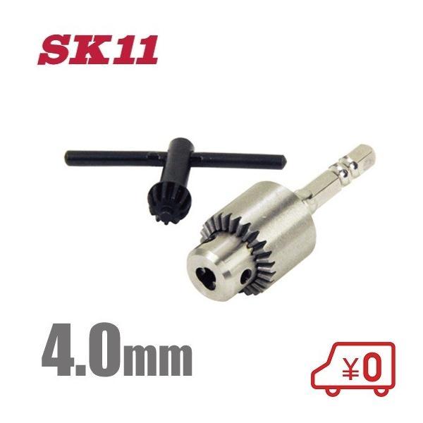 SK11 精密ドリルチャック SDCK-00N 4.0mm 電動 充電ドリルドライバー 先端工具