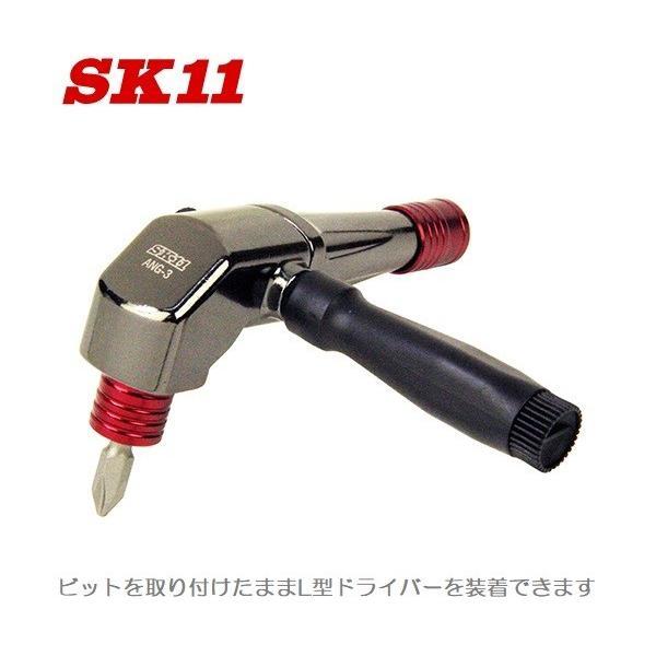 SK11 L型 ドライバービット 差替式 ANG-3 両頭ビット インパクトドライバー 電動 充電
