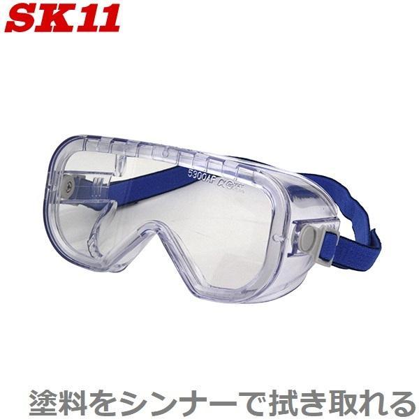 SK11 保護ゴーグル 塗装ゴーグル 防塵ゴーグル セフティハードゴーグル DG-15N くもり止め 保護メガネ 防塵メガネ 安全メガネ 塗料 薬品飛沫