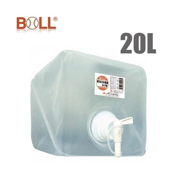 BOLL 折りたたみ容器 OX-20K 20L コック付  給水タンク 携行缶 防災 セット 水 ポリタンク レジャー ポリ容器
