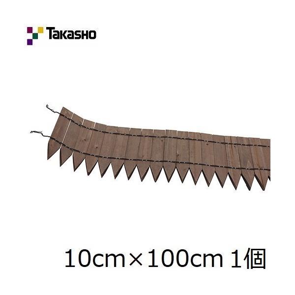 タカショー ガーデンエッジ 10×100cm 花壇フェンス 仕切り 柵 土留め プランター 囲い ブロック
