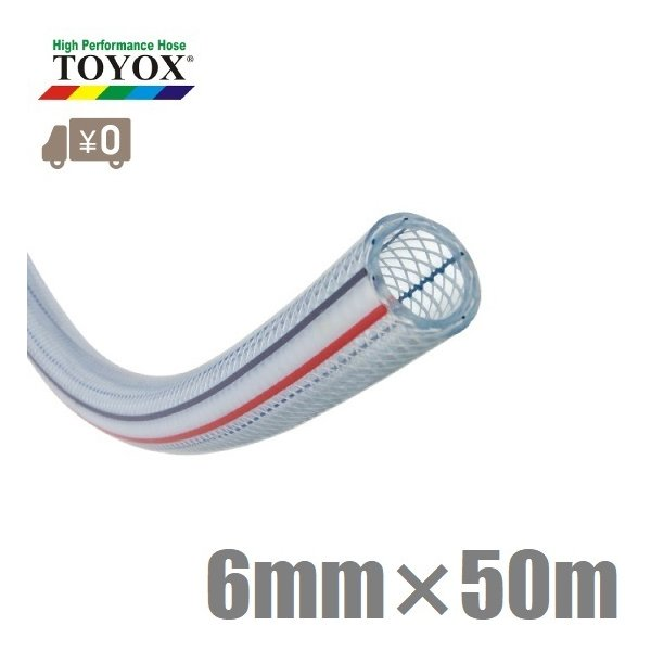 トヨックス トヨロンホース 6mm×50m TR-650  耐圧ホース ブレードホース 耐油ホース エアーホース 排水ホース 配管ホース