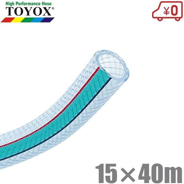 トヨックス ハイブリッドトヨロンホース HTR-1540 15mm×40m 耐圧ホース ブレードホース 排水ホース 給水ホース 耐油ホース