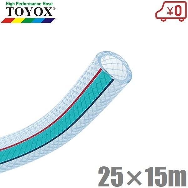 トヨックス ハイブリッドトヨロンホース HTR-2515 25mm×15m 耐圧ホース ブレードホース 排水ホース 給水ホース 耐油ホース