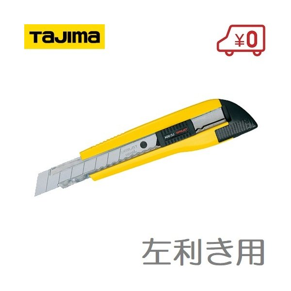 タジマ 左利き用 カッター LC-504 カッターナイフ 左手用
