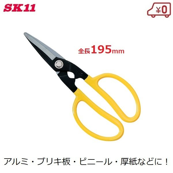 SK11 工作はさみ カーブ刃 鋏 全長195mm 針金 銅線 ブリキ アルミ 厚紙 ビニール US-6