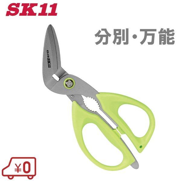 SK11 万能ハサミ HCR-A180G ヘラ付 万能はさみ 分別ハサミ 万能鋏 万能バサミ 蓋開け かわいい シザー コンパクト 便利