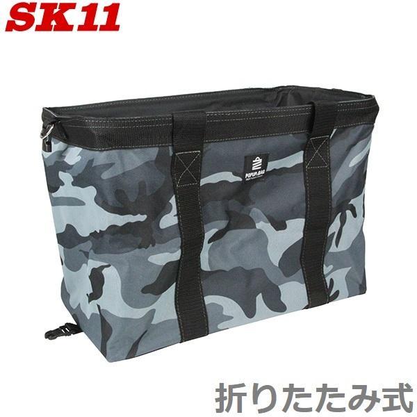 SK11 工具バック ツールバッグ 工具バッグ ポップアップバッグ SPU-41SQ-CGL 折りたたみ 工具入れ