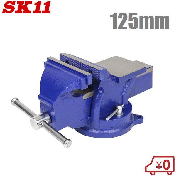 SK11 リードバイス 万力 SLV-125 125mm 木工 卓上 工具