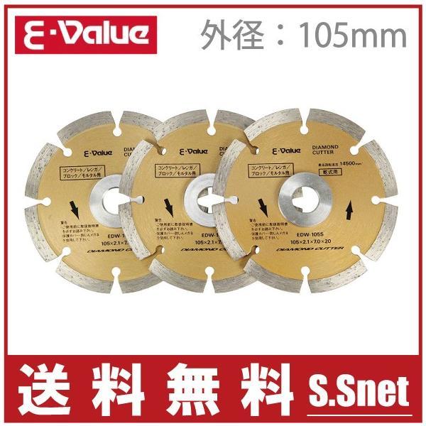E-Value ダイヤモンドカッター EDW-105S-3 3枚セット ディスクグラインダー 変速 電動グラインダー 研磨機 替刃