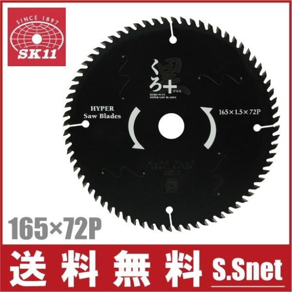 SK11木工用チップソー黒プラス165mm×72P電動丸ノコ刃切断機丸鋸丸のこ電気充電式