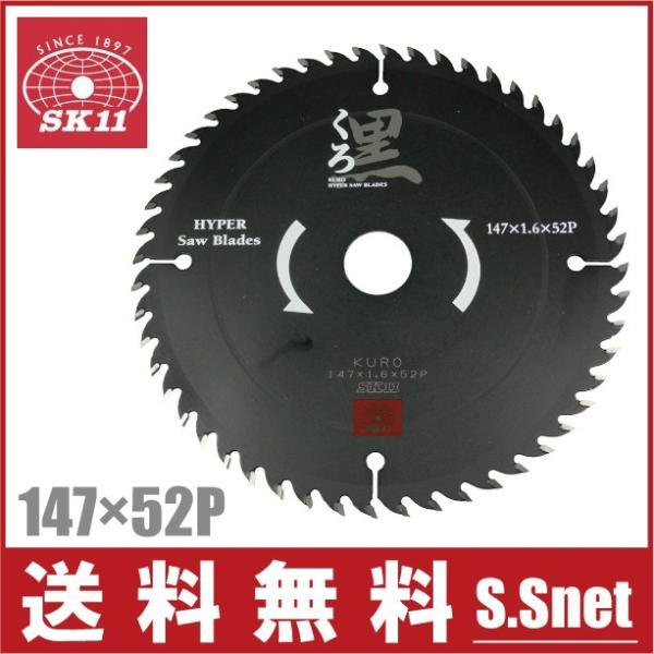 SK11木工用チップソー黒147mm×52P電動丸ノコ刃切断機丸鋸丸のこ電気充電式