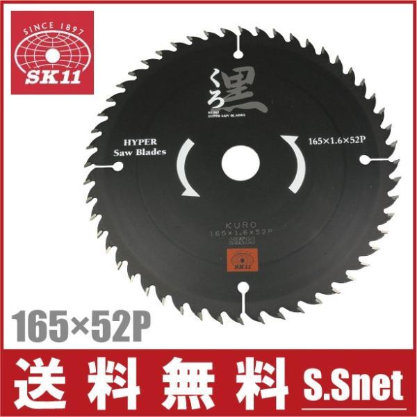 SK11木工用チップソー黒165mm×52P電動丸ノコ刃切断機丸鋸丸のこ電気充電式