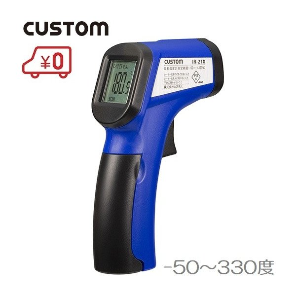 CUSTOM 放射温度計 IR-210 レーザーマーカー機能付