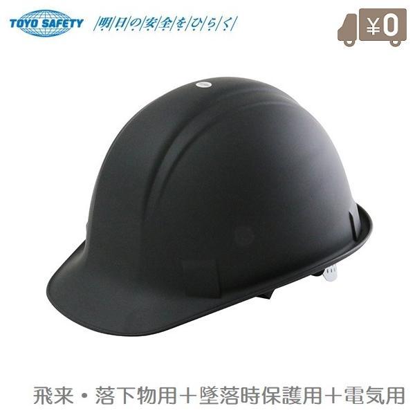 TOYO 工事用ヘルメット 艶消しブラック NO.170F 作業用ヘルメット 作業ヘルメット 工事ヘルメット 安全ヘルメット