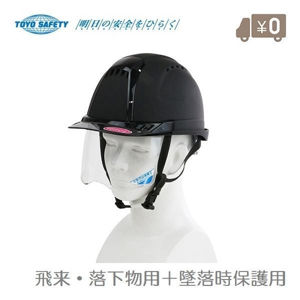 TOYO 工事用ヘルメット 艶消しブラック NO.391F-S-C シールド付 作業用ヘルメット 作業ヘルメット 工事ヘルメット 安全ヘルメット