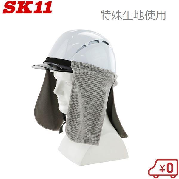 SK11 ヘルメット用クールタレ SKHCT-GRY 作業用ヘルメット 日よけタレ 熱中症対策 グッズ 帽子 クールタレ 工事用ヘルメット