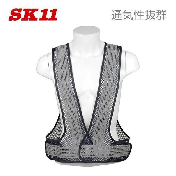 SK11 反射ベスト SK-COOL-NV メッシュ 安全ベスト