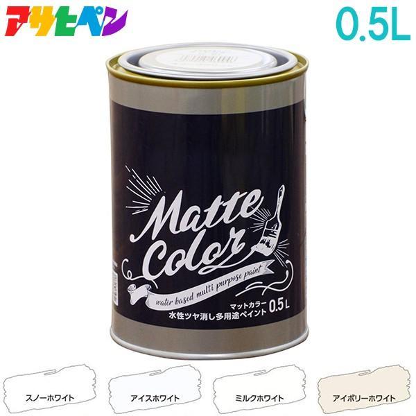 ペンキ 水性 塗料 白色 ホワイト 0.5L 屋内 屋外 室内 多用途 アサヒペン