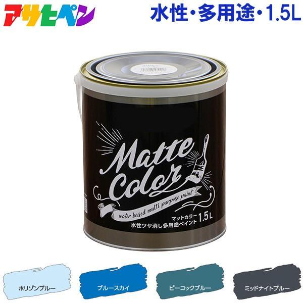 ペンキ 水性 塗料 青色 ブルー 1.5L 屋内 屋外 室内 多用途 アサヒペン