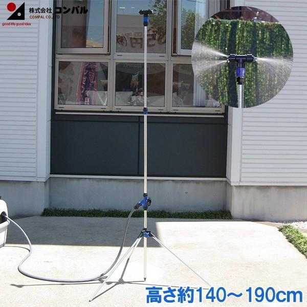 ミストクーラー ミストシャワー 4頭口 約1.4〜1.9m 伸縮スタンド式 屋外 霧シャワー 園芸用スプリンクラー、散水機