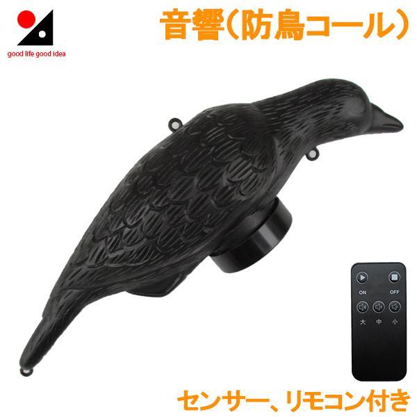 コンパル 鳩 ハト カラス スズメ 撃退グッズ 鳥よけ 音響威嚇 センサー式叫ぶカラス