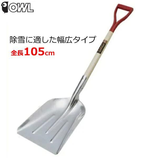 除雪スコップ 雪かきスコップ #3 角型 軽量 アルミ 除雪用品 ショベル シャベル 雪かき道具 石炭スコップ