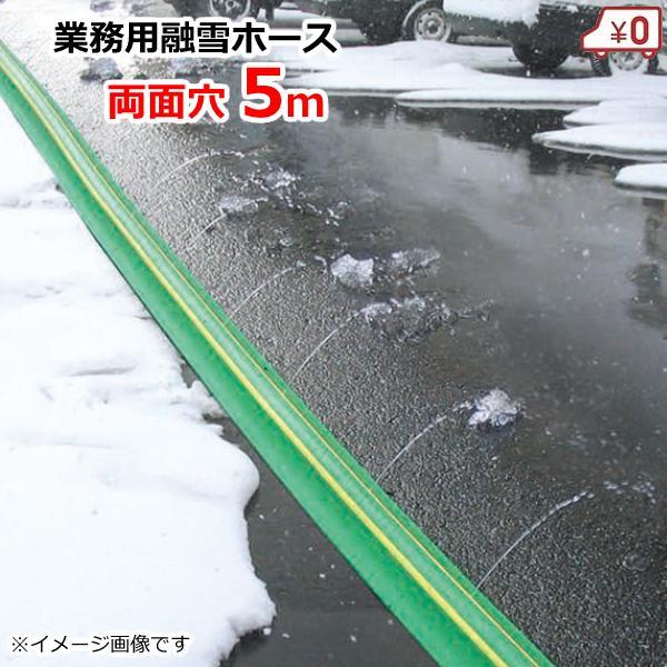 業務用 融雪ホース 融雪プロテクター 5m 両面穴 凍結防止 融雪ガード チューブ 凍結対策 除雪用品 雪対策